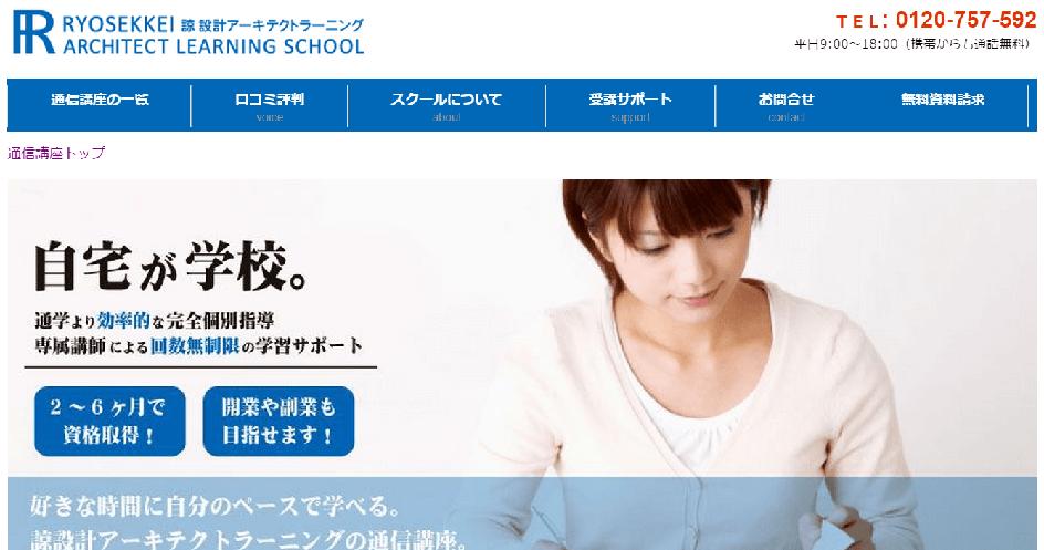 通信教育スクール「諒設計アーキテクトラーニングスクール」の運営