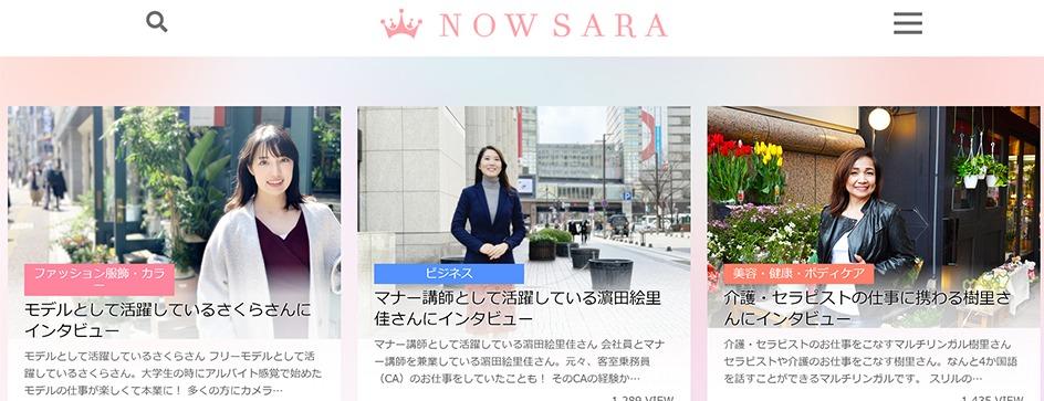 『今頑張っている女性』を応援するWEBメディア「NOWSARA」の運営