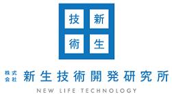 株式会社新生技術開発研究所